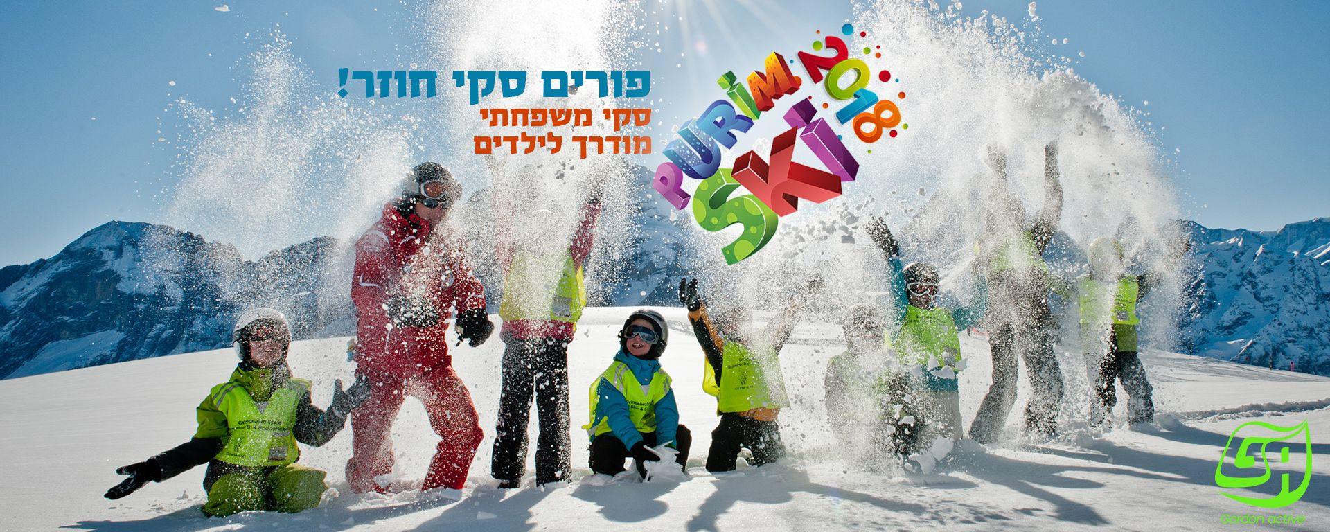 סקי פורים בווילאר בשוויץ בהדרכה בעברית