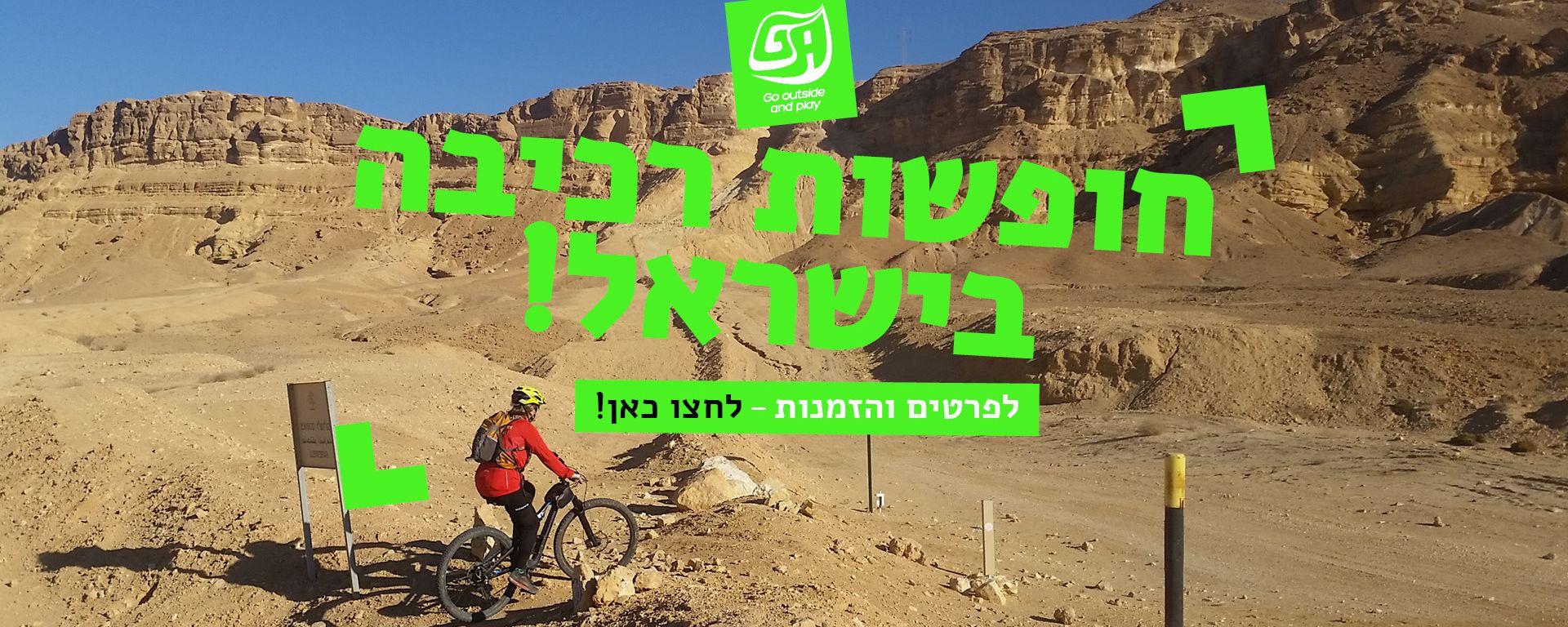 רכיבה בישראל - מצפה רמון - גורדון אקטיב